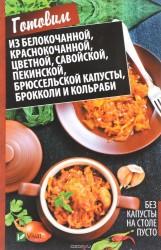 Без капусты на столе пусто. Готовим из белокочанной, краснокочанной, цветной, савойской, пекинской, брюссельской капусты, брокколи и кольраби