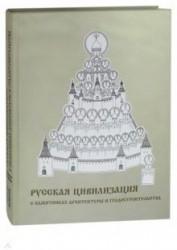 Русская цивилизация в памятниках архитектуры и градостроительства. Альбом