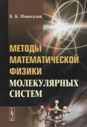 Методы математической физики молекулярных систем. Квантовая теория молекулярных систем