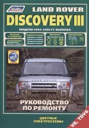Land Rover Discovery III. Модели 2004-2009 гг. выпуска с бензиновым V8 (4,4 л.) и дизельным TDV6 (2,7 л.) двигателями. Руководство по ремонту и техническому обслуживанию (+ полезные ссылки)
