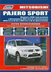 Mitsubishi Pajero Sport. Модели с 2008 года выпуска с бензиновым 6В31 (3,0 л.) и дизельными 4D56 (2,5 л. DI-D) и 4M41 (3,2 л. DI-D) двигателями. Руководство по ремонту и техническому обслуживанию