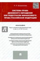 Система права денежного обращения как подотрасли финансового права Российской Федерации