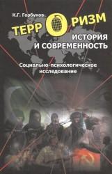 Терроризм: история и современность. Социально-психологическое исследование
