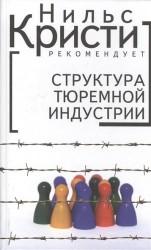 Структура тюремной индустрии