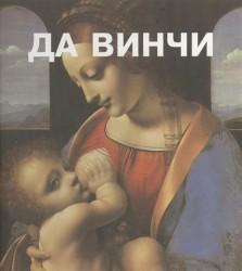 Леонардо Да Винчи. Пер. с франц.