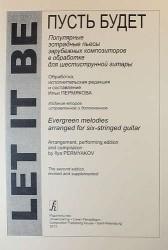 Let It Be. Популярные пьесы зарубежных композиторов в обработке для 6-струнной гитары. 2-е издание, исправленное и дополненное