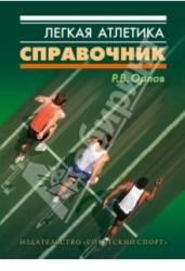 Легкая атлетика. Справочник
