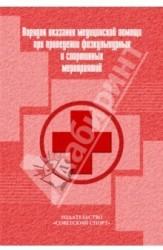 Порядок оказания медицинской помощи при проведении физкультурных и спортивных мероприятий
