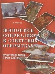 Живопись соцреализма в советских открытках. Альбом-каталог / Socialist Realism Paintings in Soviet Postcards: Album-Catalogue