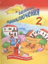 Библейские приключения 2. Шесть библейских историй. Книжка-игрушка