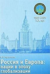 Россия и Европа. Нации в эпоху глобализации