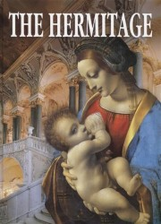 Эрмитаж / The Hermitage. A Stroll around the Halls and Galleries. An Illustrated Guide-book