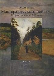 Мастера русского пейзажа. Вторая половина XIX века. Книга 4. 1880-1890-е годы. И.И. Левитан