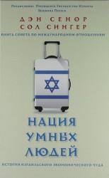 Нация умных людей. История израильского экономического чуда / 2-е изд., доп.