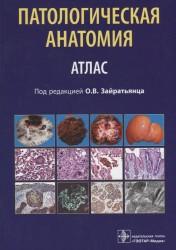 Патологическая анатомия. Атлас. Учебное пособие