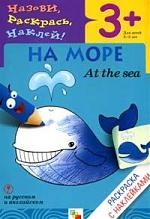 На море. Раскраска с наклейками. Для детей 3-5 лет