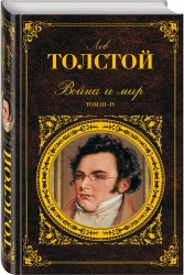 Война и мир: роман в 4 томах. Тома III-IV