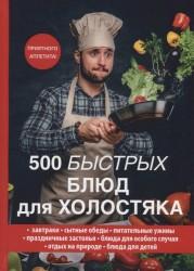 500 быстрых блюд для холостяка