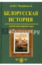 Белорусская история