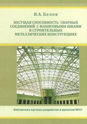 Несущая способность сварных соединений с фланговыми швами в строительных металлических конструкциях