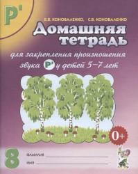 Домашняя тетрадь № 8 для закрепления произношения звука Р' у детей 5-7 лет. Пособие для логопедов, воспитателей и родителей