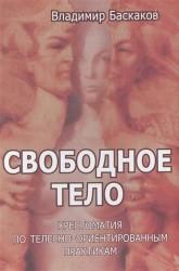 Свободное тело. Хрестоматия по телесно-ориентированным практикам
