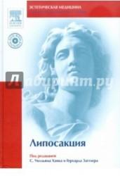 Липосакция (+ DVD-ROM)