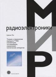Теория и технологии передачи ТТ&С (телеметрия, отслеживание, управление) космических аппаратов