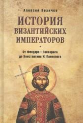 История Византийских императоров. От Федора I Ласкариса до Константина ХI Палеолога 12+