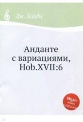 Анданте с вариациями, Hob. XVII: 6, Ноты для фортепиано