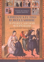 Святотатство и Воздаяние в ренессансной Флоренции. Дело Антонио Ринальдески