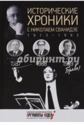 Исторические хроники с Николаем Сванидзе №26. 1987-1988-1989