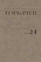 М. С. Горбачев. Собрание сочинений. Том 24. Январь-март 1991