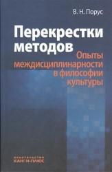 Перекрестки методов (Опыты междисциплинарности в философии культуры)