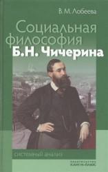 Социальная философия Б. Н. Чичерина: системный анализ