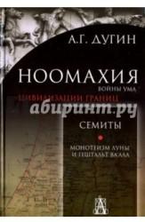 Ноомахия: войны ума. Цивилизации границ. Семиты. Монотеизм Луны и Гештальт Ва'ала