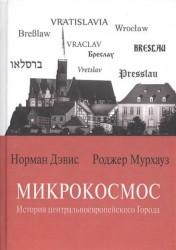 Микрокосмос. История центральноевропейского Города