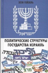 Политические структуры государства Израиль