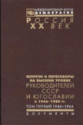 Встречи и переговоры на высшем уровне руководителей СССР и Югославии в 1946-1980 гг. В 2 томах. Том 1. 1946-1964