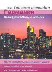 Путеводитель Германия Франкфурт-на-Майне и Висбаден Глазами очевидца