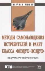 """Методы самонаведения истребителей и ракет класса """"воздух-воздух"""" на групповую воздушную цель. Монография"""