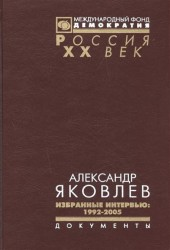 Александр Яковлев. Избранные интервью: 1992-2005