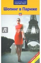 Шопинг в Париже. Путеводитель с мини-разговорником