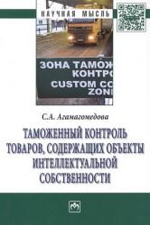 Таможенный контроль товаров, содержащих объекты интеллектуальной собственности: Монография