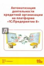 """Автоматизация деятельности кредитной организации на платформе """"1С: Предприятие 8"""""""