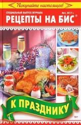 Рецепты на бис, №5, 2017. Специальный выпуск журнала. К празднику