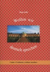 Wollen wir deutsch sprechen / Давайте говорить по-немецки