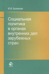 Социальная политика в органах внутренних дел зарубежных стран. Монография