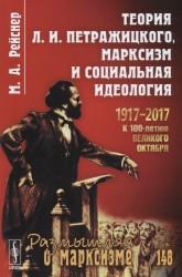 Теория Л. И. Петражицкого, марксизм и социальная идеология. 1917-2017