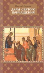 Дары Святого Причащения. Что нужно знать о Таинстве Евхаристии